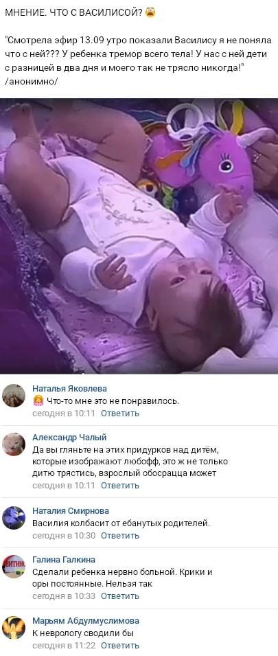 Зрители забили тревогу глядя на то что творится с дочерью Ольги Рапунцель