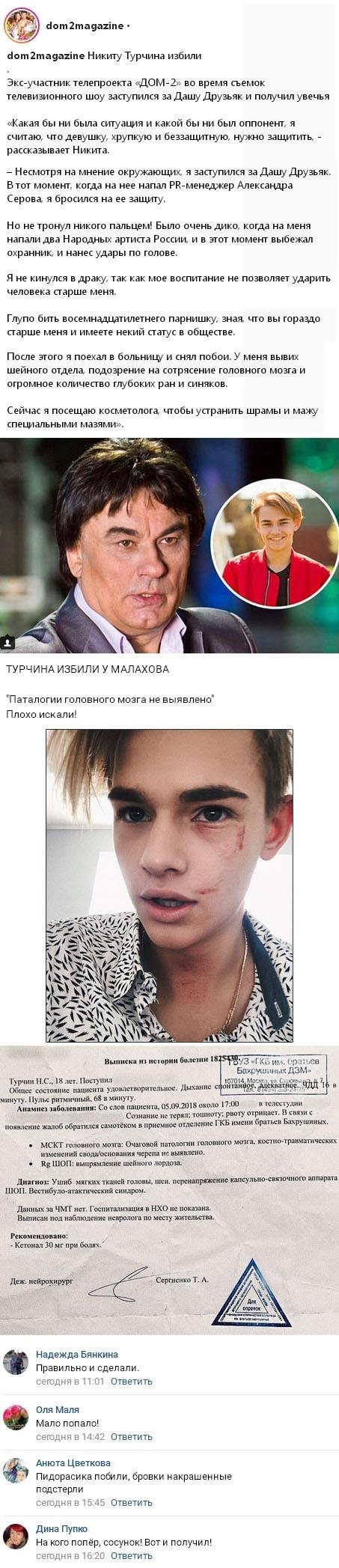 Никита Турчин рассказал о травмах полученных на шоу Андрея Малахова
