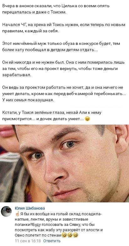 Ольга Рапунцель пытается кинуть Дмитрия Дмитренко с квартирой