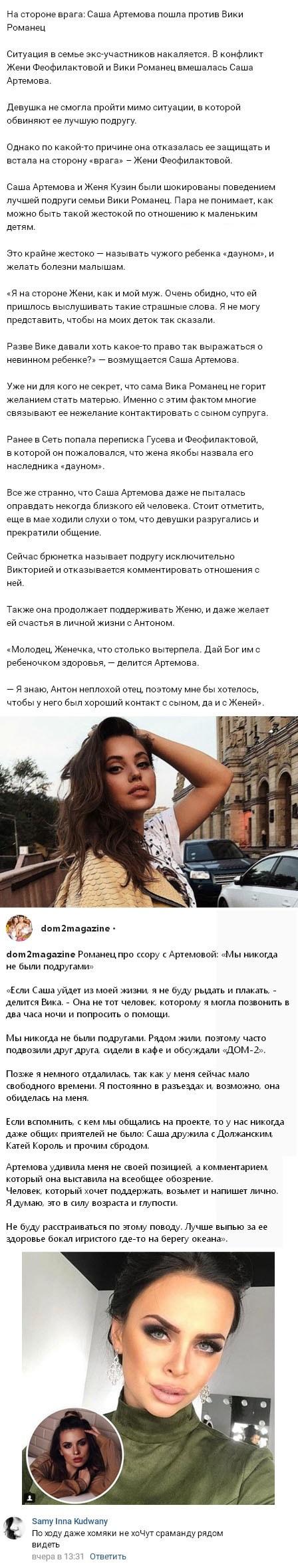 Конфликт Виктории Романец и Евгении Феофилактовой разгорелся с новой силой