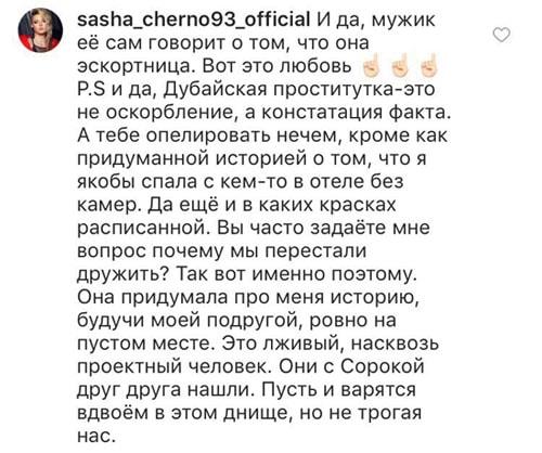 Александра Черно в пух и прах разнесла Маргариту Овсянникову