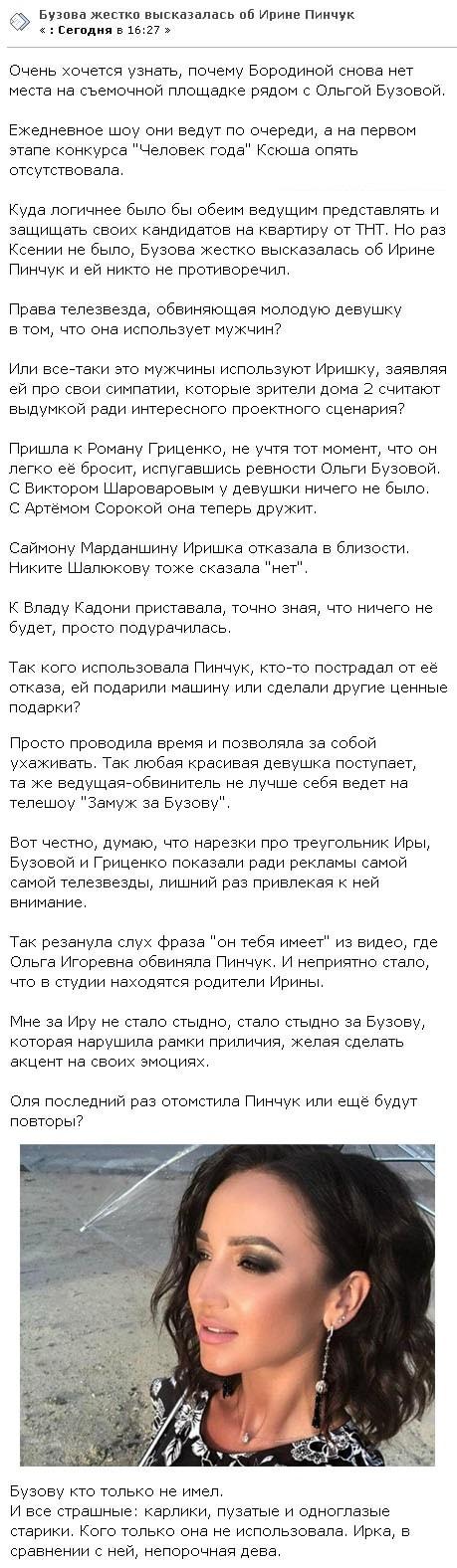 Обиженная Ольга Бузова катком прошлась по Ирине Пинчук