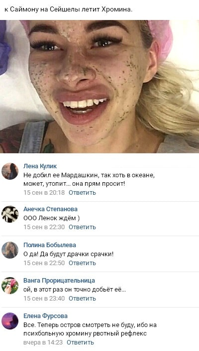 Елена Хромина вернулась на проект и сразу же улетела на Остров любви