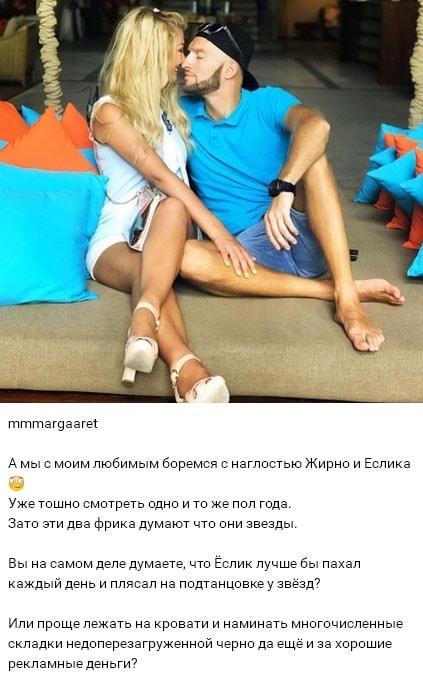 Маргарита Овсянникова и Артем Сорока пошли войной против Александры Черно