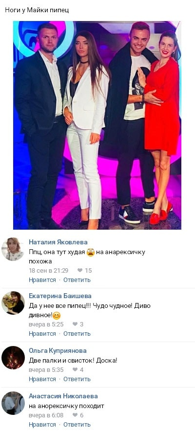 Майя Донцова находится на грани анорексии