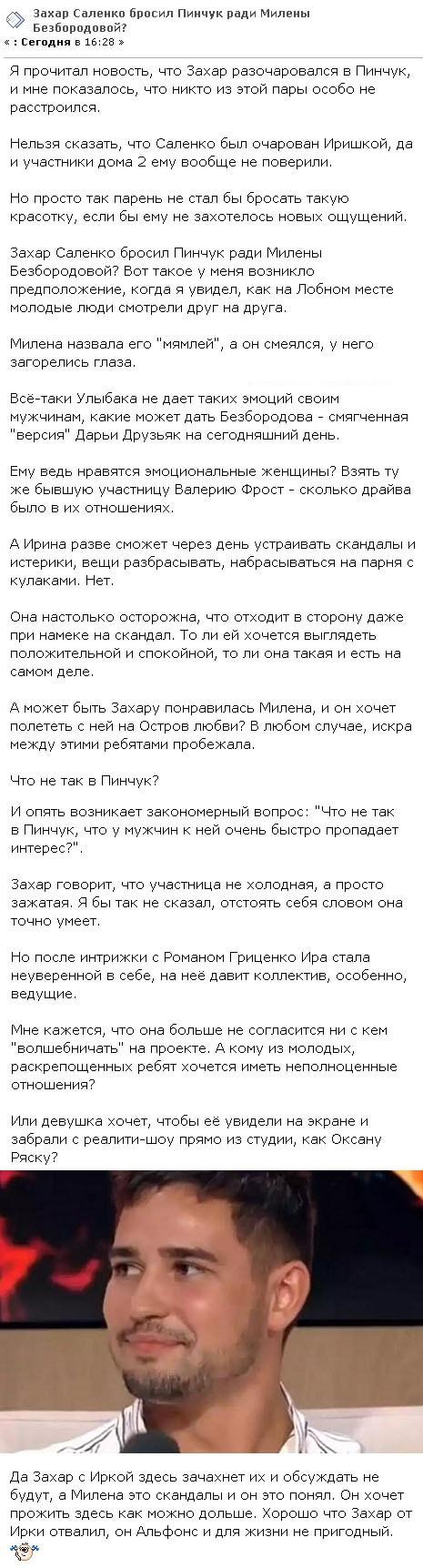 Захар Саленко бросил Ирину Пинчук ради более юной участницы