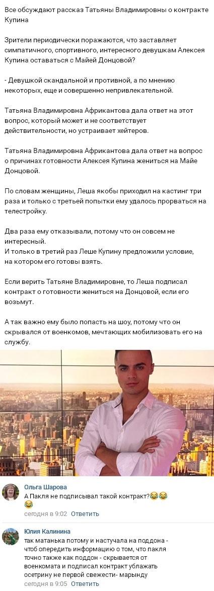 Новая порция сплетен об Алексее Купине и Майе Донцовой которые замалчивают в эфире