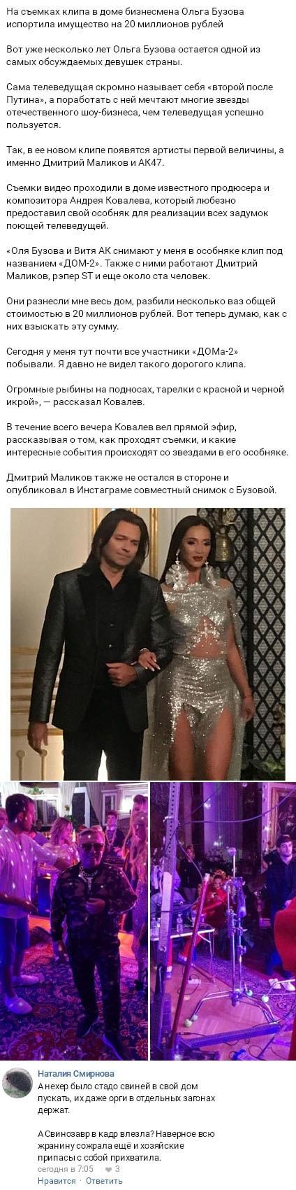 Ольга Бузова должна более 20 миллионов рублей материального ущерба
