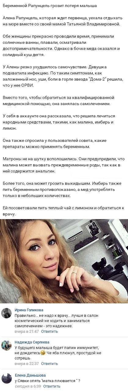 Беременность Алены Савкиной вновь оказалась под угрозой