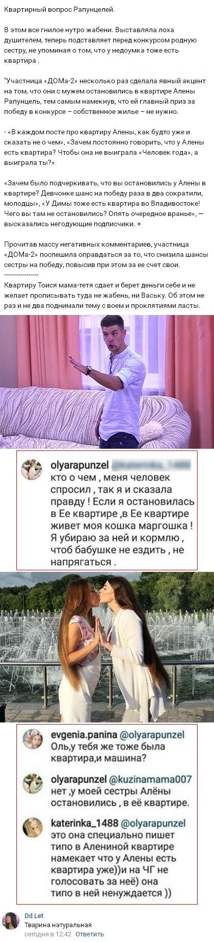 Ольга Рапунцель подставила сестру на конкурсе Человек года
