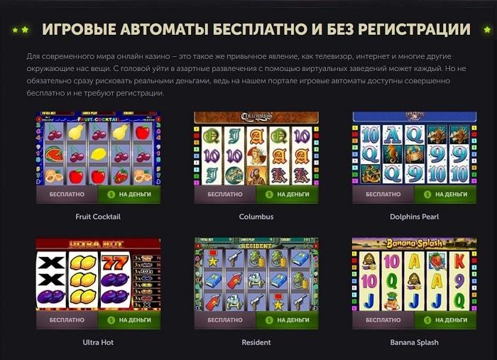Игровые аппараты резидент играть бесплатно