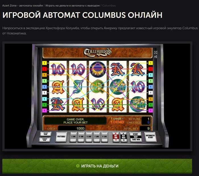 Игровые автоматы онлайн бесплатно и без регистрации на azart-zone.com