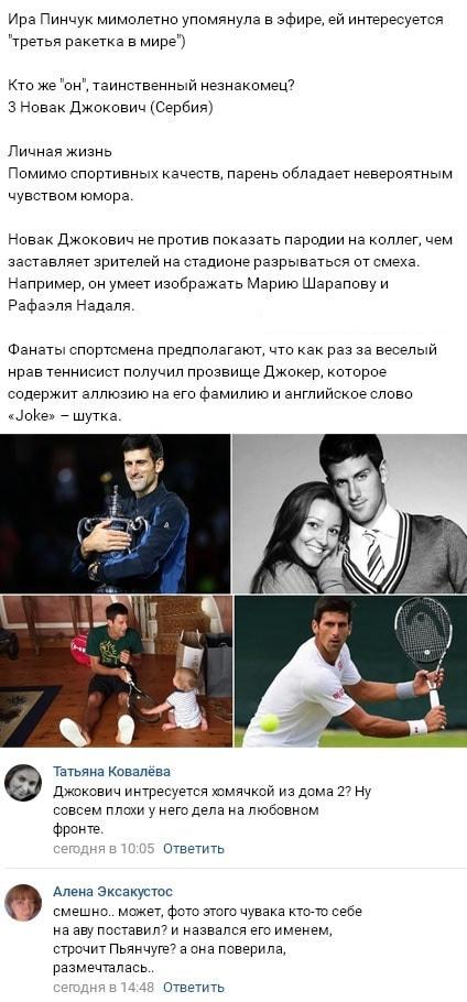 Найден богатый спортсмен который интересуется Ириной Пинчук