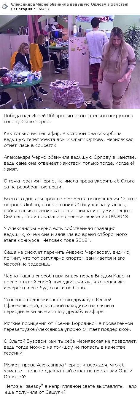 Нацепившая корону Александра Черно охамела и обвинила Ольгу Орлову в хамстве