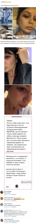 Илью Яббарова вышвырнули с Дома-2 и причина уже известна