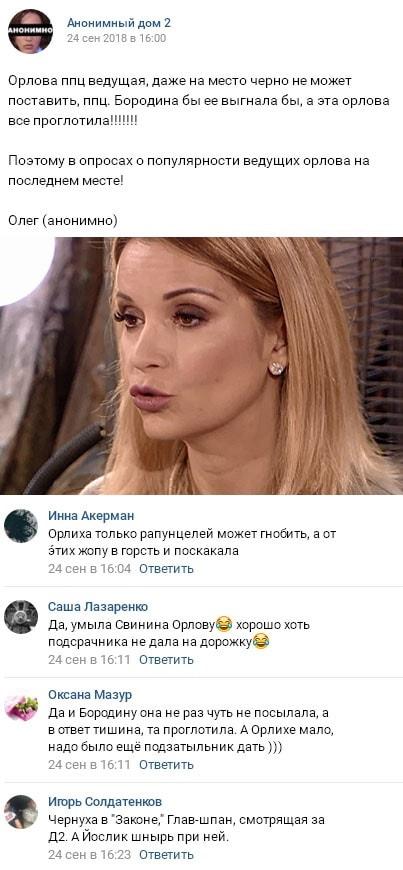 Ольга Орлова дискредитировала себя как ведущую