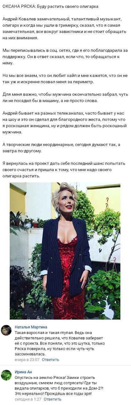 Состоятельный олигарх уже бросил Оксану Ряску