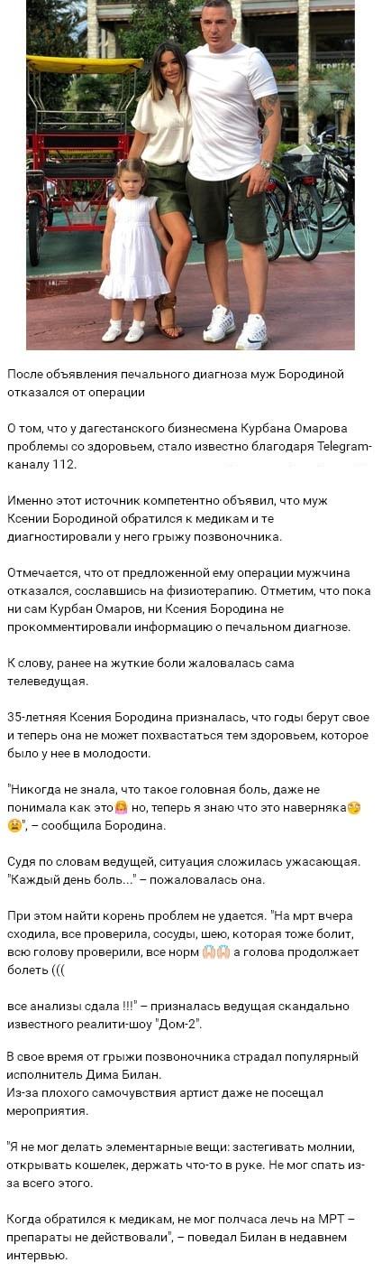 Мужу Ксении Бородиной поставили страшный диагноз но он отказался лечиться