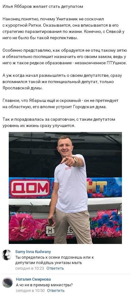 Почему Илья Яббаров так легко отказался от Алены Савкиной