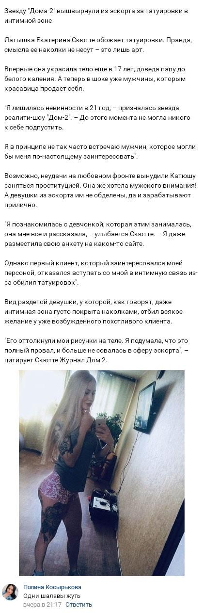 Екатерина Скютте пояснила почему завязала с работой в эскорте