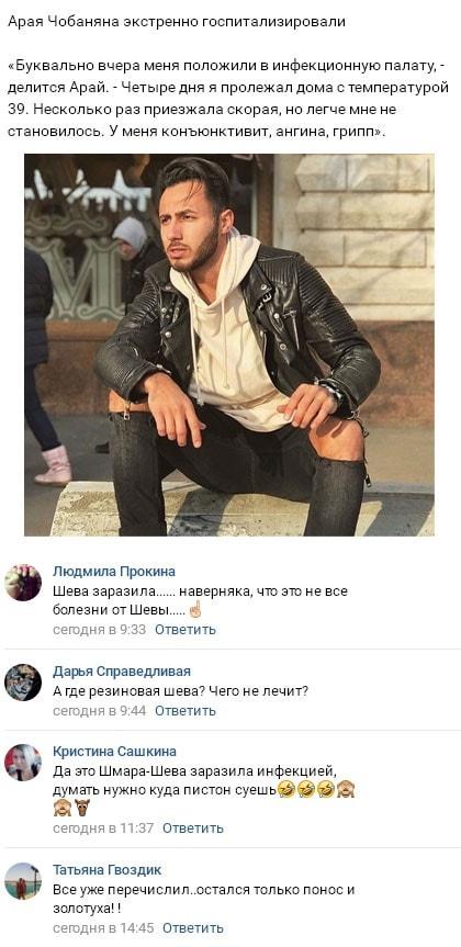Арай Чобонян был экстренно госпитализирован в инфекционное отделение