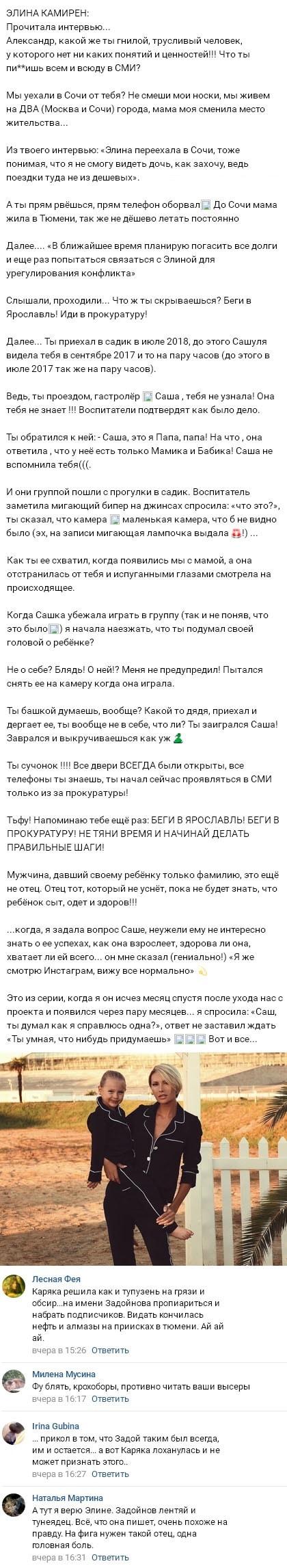 Элина Карякина в пух и прах разнесла Александра Задойнова