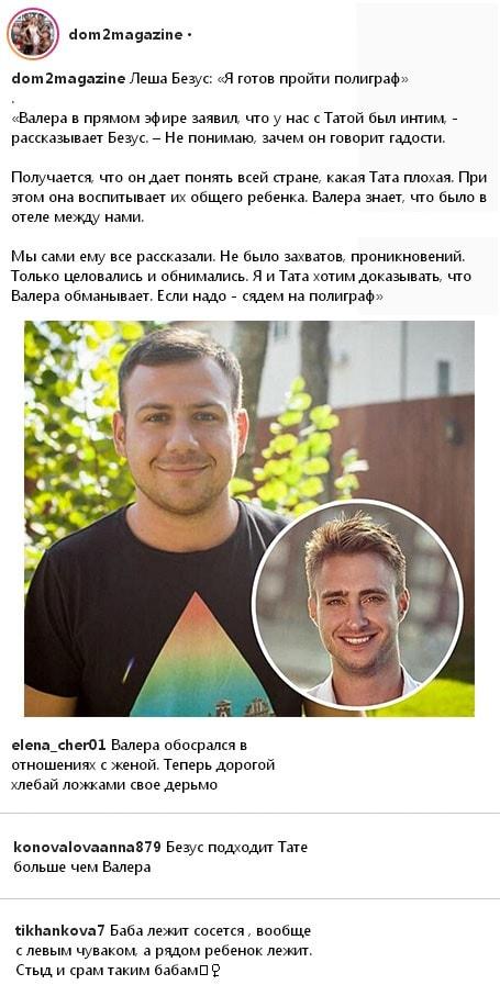 Алексей Безус рассказал что было у него с Татой Абрамсон в отеле без камер