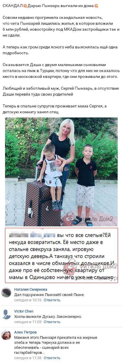 Свекровь выжила Дарью Пынзарь из московской квартиры