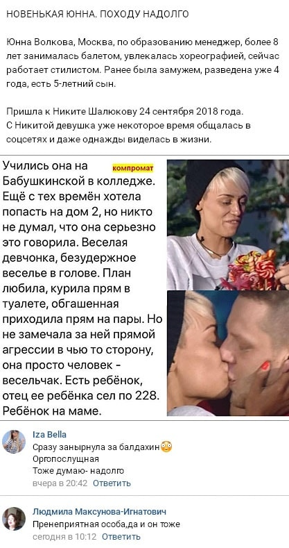 Компромат на новенькую участницу проекта Юнну Волкину