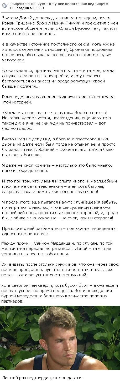 Грязные детали интимной близости Романа Гриценко и Ирины Пинчук