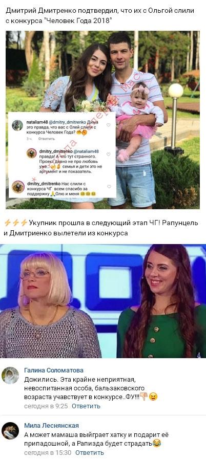 Ольгу Рапунцель выгнали с конкурса Человек Года 2018