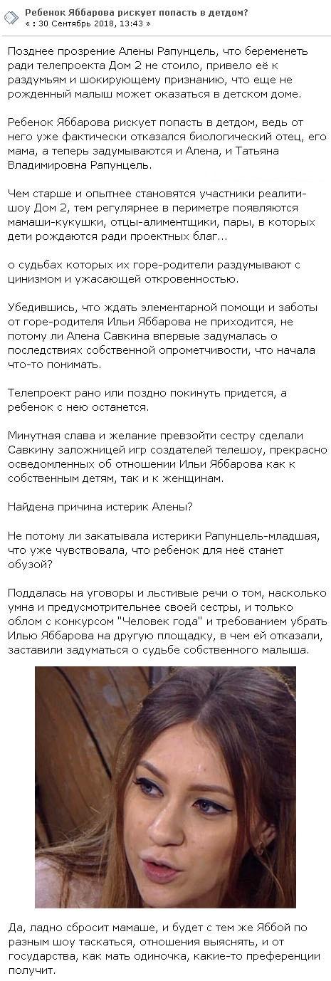 Какая страшная участь ждет ребенка Алены Савкиной и Ильи Яббарова