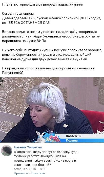 Почему ни Ольга Рапунцель, ни Алена Савкина не спешат покидать Дом-2