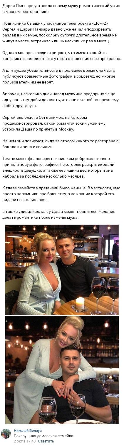 Дарья Пынзарь и Сергей Пынзарь скрывают конфликт в семье