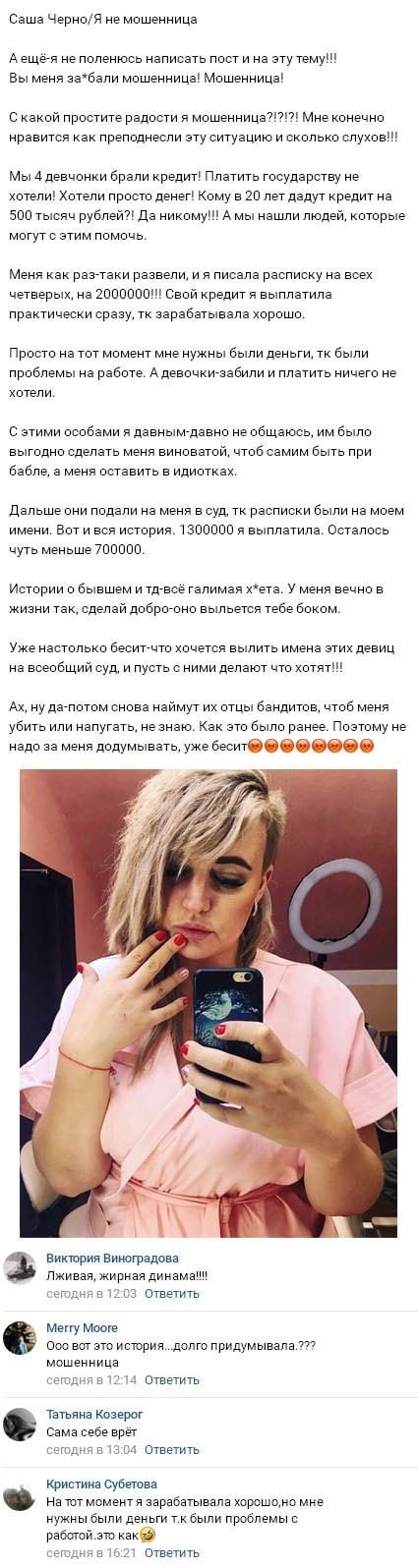 Александра Черно озвучила новую версию по поводу долга в 2 миллиона рублей