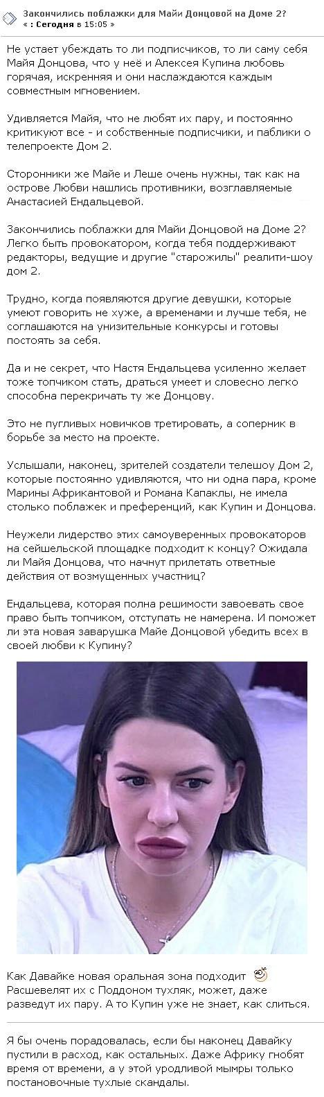 В сети заговорили о скором изгнании Алексея Купина и Майи Донцовой