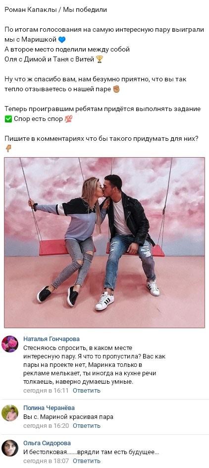 Роман Капаклы и Марина Африкантова одержали победу в конкурсе