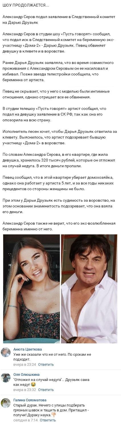 Дарья Друзьяк доигралась и на неё написали заявление в прокуратуру