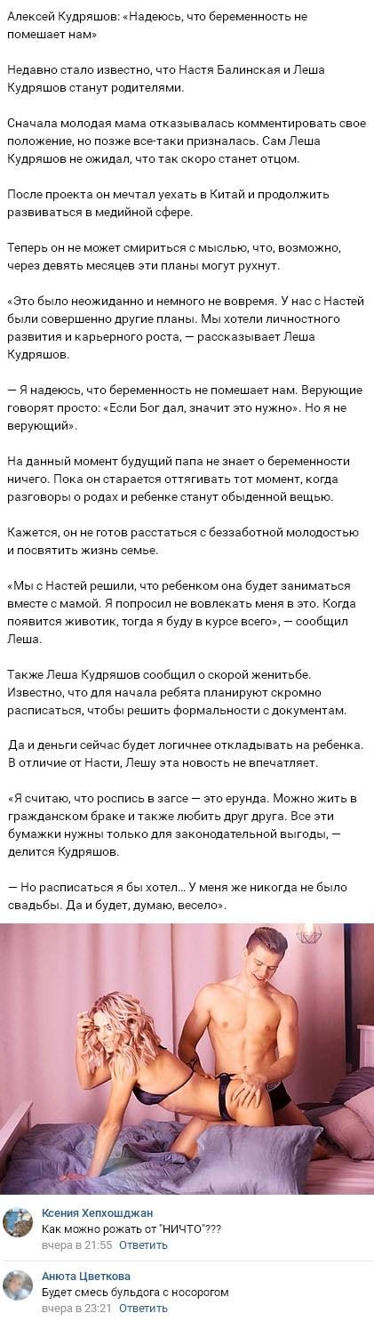 Алексей Кудряшов и Анастасия Балинская готовятся стать родителями