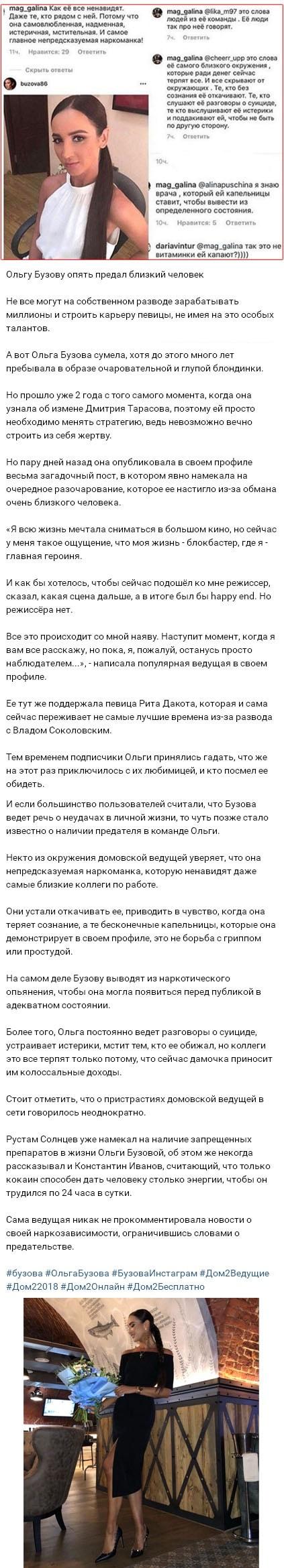 Компромат на Ольгу Бузову от человека из её близкого окружения