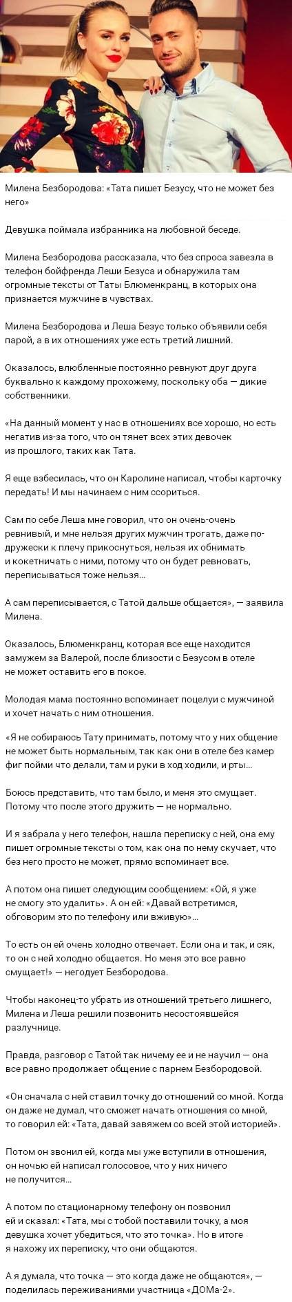 Новая пассия Алексея Безуса обнародовала его переписку с Татой Абрамсон