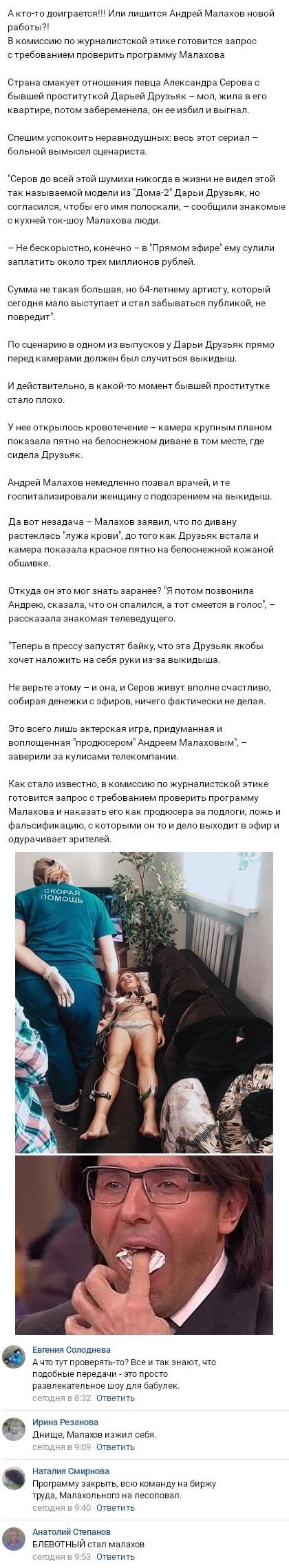 Дарьи Друзьяк серьезно подставила Андрея Малахова и его ток-шоу
