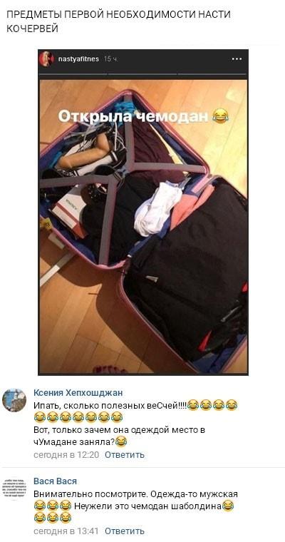 Недалекая Анастасия Кочервей спалилась по полной программе