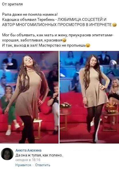 Ольга Рапунцель приняла стеб и насмешки за похвалу и всеобщее признание