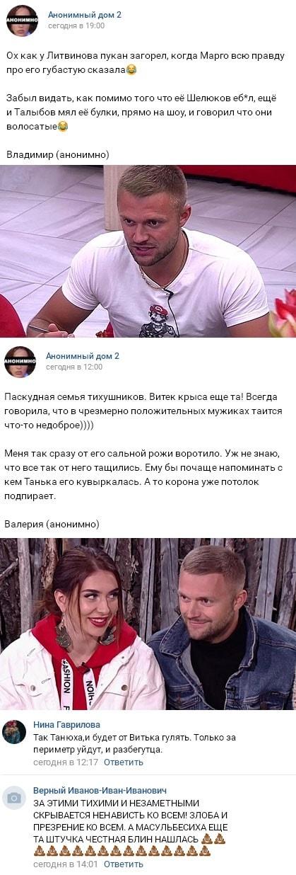 Виктор Литвинов узнал неприятную правду о прошлом Татьяны Мусульбес