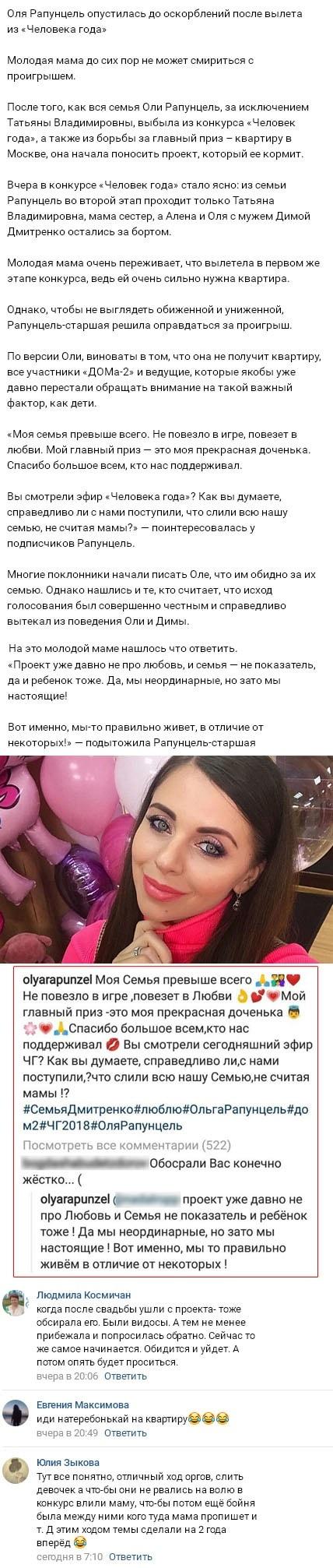 Обиженная Ольга Рапунцель жестко высказалась о проекте и организаторах