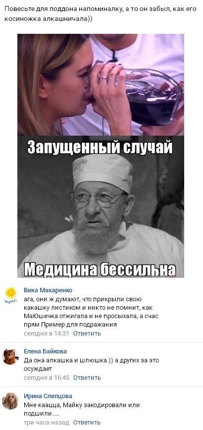 Свежий компромат на Майю Донцову возомнившую себя святой
