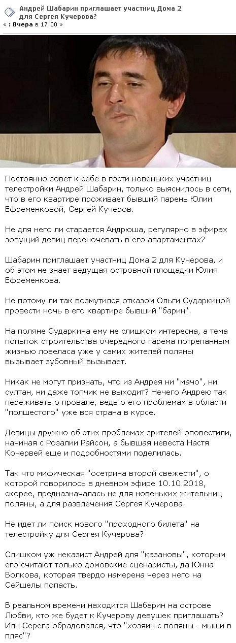 Сергей Кучеров при помощи Андрея Шабарина устроил бордель в Москве