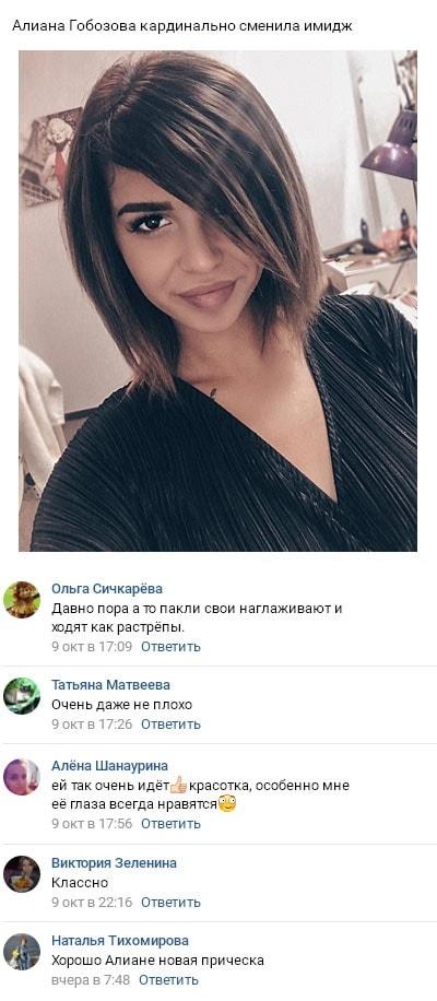 Новый эффектный образ Алианы Устиненко