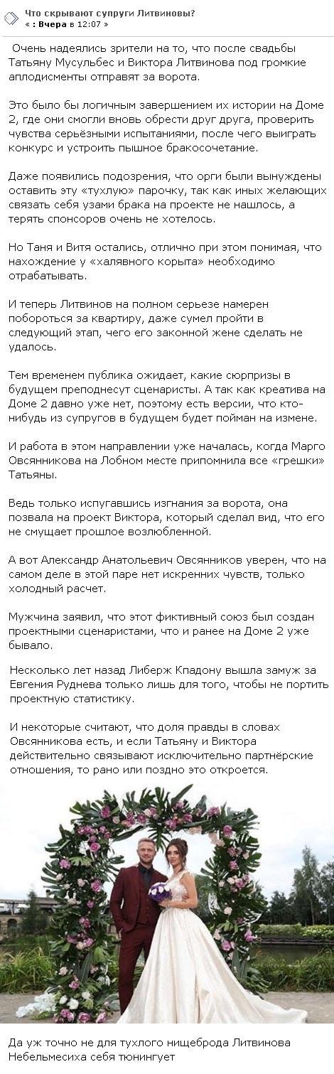 Виктора Литвинова и Татьяну Мусульбес требуют выгнать с проекта